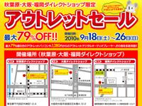 マウスコンピューター ダイレクトショップ限定アウトレットセール 9/18〜9/26