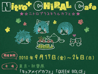 「Nitro+CHiRAL Cafe」開催 @キュアメイドカフェ&QUEEN DOLCE 9/17〜9/26