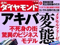 週刊ダイヤモンド9/25号(21日発売)は秋葉原特集 「アキバ変態(メタモルフォーゼ)」