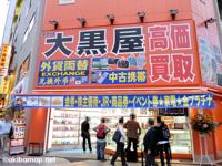 大黒屋秋葉原店  − チケット・金券・中古携帯買取販売