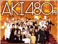 秋葉原UDX AKIBA_ICHI 「480円メニュー特集 会いに行けるシェフ AKI480」 10/1〜10/31開催