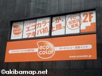 エコカラー秋葉原店  − 互換インクカートリッジ・iPhone/iPadアクセサリー