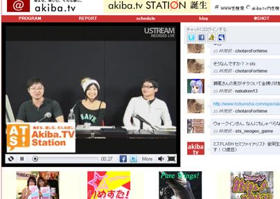 akiba.tv
