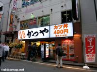 かつや秋葉原店  10/29 OPEN − とんかつ・カツ丼・カツカレー