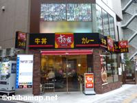 すき家 アキバ田代通り店  - 牛丼・カレー