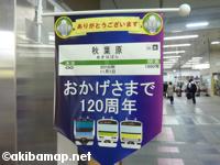 2010年11月1日でJR秋葉原駅が120周年