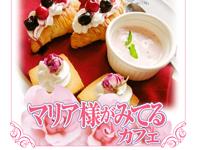 11/5〜11/7の3日間限定開催 「マリア様がみてるカフェ」@キュアメイドカフェ