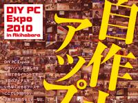 日本最大級の自作PC&PCパーツの祭典 「DIY PC Expo 2010 in AKihabara」 11/6〜11/7開催