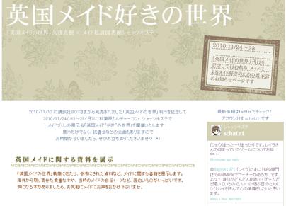「英国メイドの世界」×シャッツキステ イベント特設サイト