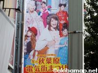 2010年 冬の秋葉原電気街まつり開催 イメージキャラクターは矢口真里