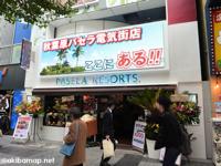 秋葉原パセラ電気街店  − カラオケ・パーティ・ダーツ&ミュージックバー