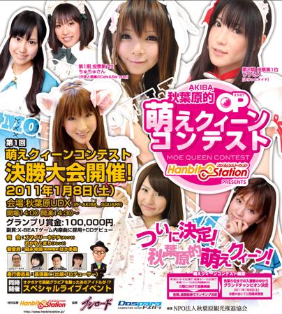 秋葉原のNo.1 萌え美少女決定戦! 第1回萌えクィーンコンテスト開催