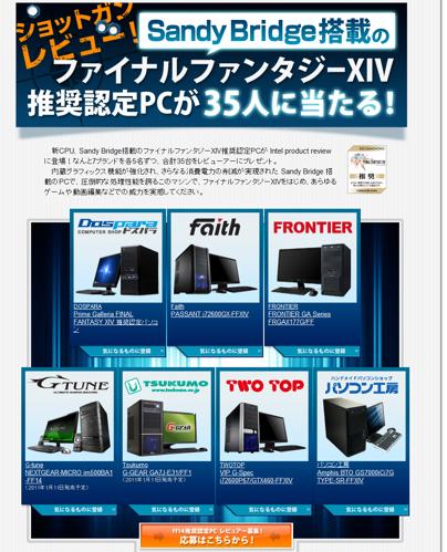 ファイナルファンタジーXIV推奨認定PC ショットガンレビュー! - ジグソー