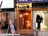 オムふわ亭 − 創作オムライス専門店