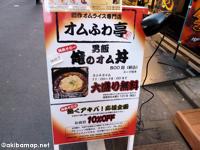 オムふわ亭さんの看板(2011年1月10日撮影)