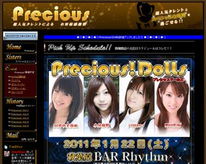 そこツボ!Precious!Dolls公開収録 -Precious!-プレシャス!-