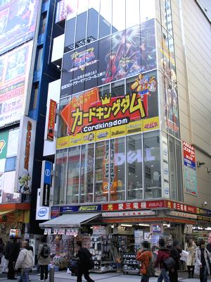 カードキングダム秋葉原駅前店 外観