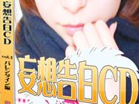 「あきば踏みっ娘学園」 バレンタインデー記念の『妄想告白CD』を期間限定販売