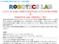2/27 ロボティクス研究所にて無料の本格ロボット体験教室開催