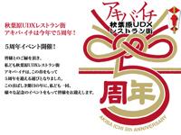 アキバ・イチが「5周年アニバーサリーキャンペーン」を開催 3/1〜5/5