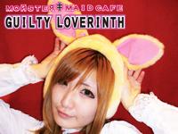 モンスターメイドカフェ 夜宴迷宮〜GUILTY LOVERINTH〜 − 新感覚英国風デレデレ喫茶