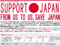 ツイッターアカウントで東北地方太平洋沖地震の義援金を募金できる「SUPPORT●JAPAN!」オープン
