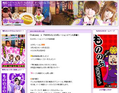 戦国メイドカフェ&バーもののぷ オフィシャルブログ:「Falcom」 × 「もののぷ」コラボレーションイベント詳細!