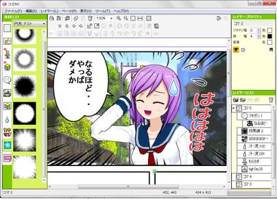 「コミPo!」画面サンプル