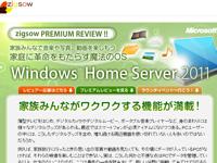 zigsowでマイクロソフト最新サーバーOS「Windows® Home Server 2011」のレビューアー10名募集中