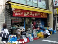 あきばU-SHOP2号店