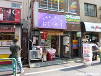 おこしやす  − 京小物・京菓子店