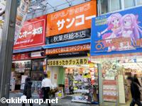 サンコーレアモノショップ 秋葉原総本店  − おもしろUSBグッズ・PC関連商品