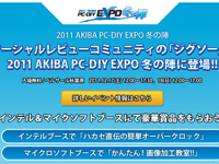 ����������ӥ塼���ߥ�˥ƥ��Ρ֥��������פ�2011 AKIBA PC-DIY EXPO �ߤοؤ��о�