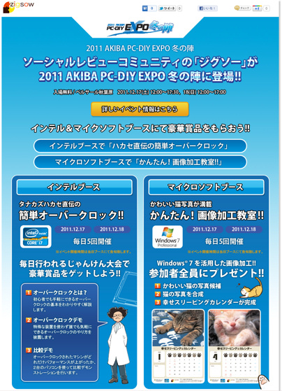 ソーシャルレビューコミュニティの「ジグソー」が2011 AKIBA PC-DIY EXPO 冬の陣に登場!!
