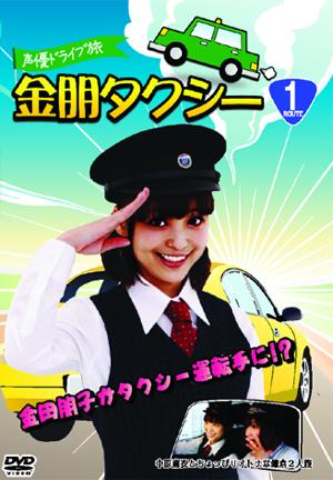 声優ドライブ旅金朋タクシー