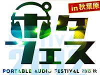 e���ۥ�10/20(��)��21(��) ��PORTABLE AUDIO FESTIVAL�ʥݥ��ե�����in ���ո��פ򳫺�