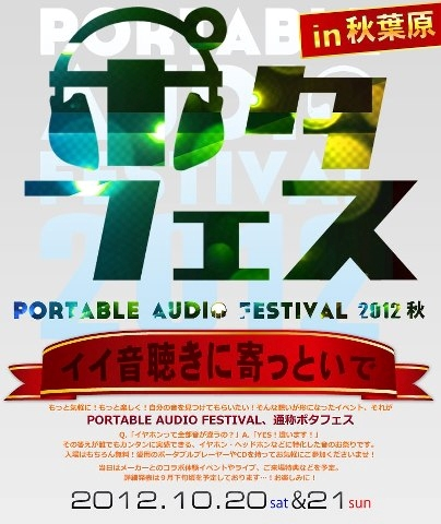 PORTABLE AUDIO FESTIVAL(ポタフェス)in 秋葉原