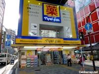 マツモトキヨシ アキバ店