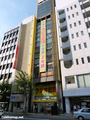 秋葉原ラジオ会館2号館